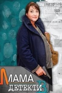 Serial-Mama-detektiv-2014